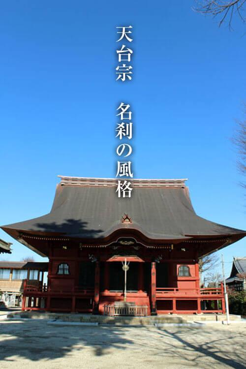 千妙寺 天台宗名刹の風格