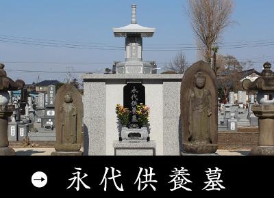 千妙寺の永代供養墓
